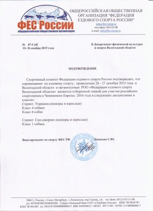 podtverzhdenie_statusa_Vologde